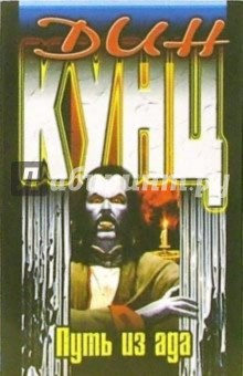 Кунц Дин Путь из ада: Роман