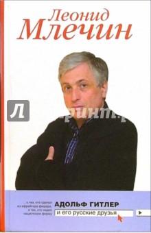 Млечин Леонид Михайлович Адольф Гитлер и его русские друзья