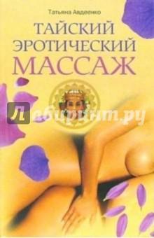 Авдеенко Татьяна Тайский эротический массаж