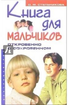 Стрельникова Офелия Книга для мальчиков. Откровенно о сокровенном
