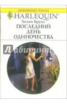Брукс Хелен Последний день одиночества: Роман
