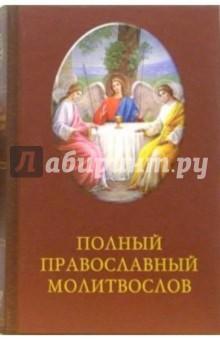 Полный православный молитвослов. 2-е издание