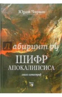 Чирков Юрий Шифр апокалипсиса. Книга катастроф