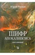 Юрий Чирков: Шифр апокалипсиса. Книга катастроф