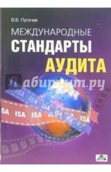 Пугачев Владимир Васильевич Международные стандарты аудита: учебно-справочное пособие
