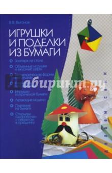 Выгонов Виктор Викторович Игрушки и поделки из бумаги