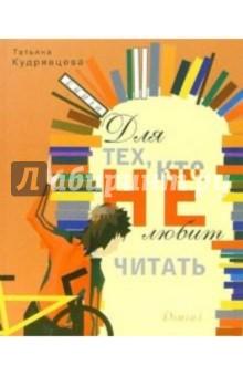 Кудрявцева Татьяна Книга для тех, кто не любит читать