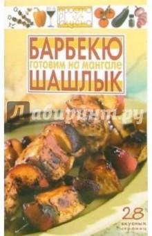 Готовим на мангале: шашлык, барбекю