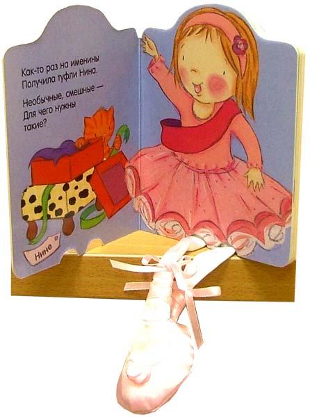 Иллюстрация 1 из 17 для Нина-балерина. Книжки с ножками | Лабиринт - книги. Источник: Лабиринт