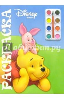Винни и его друзья №11. Раскраска с красками