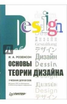 Основы теории дизайна: Учебник для ВУЗов