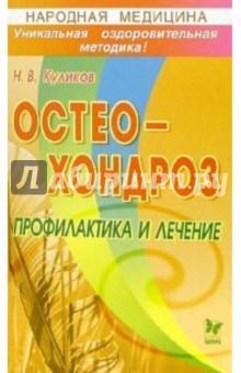 Куликов Николай Остеохондроз. Профилактика и лечение
