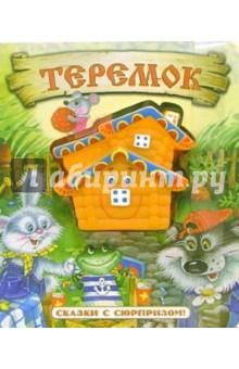 Теремок/Сказки с сюрпризом