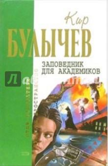 Булычев Кир Заповедник для академиков: Фантастические романы