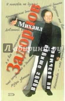 Задорнов Михаил Николаевич Вдруг откуда ни возьмись: Проза