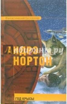 Нортон Андрэ Год крысы: Фантастический роман