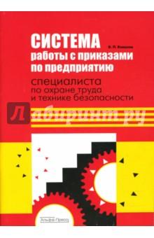Ковалев Виктор Константинович Система работы с приказами по предприятию специалиста по охране труда и технике безопасности