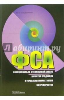 Гордашникова Ольга Функционально-стоимостной анализ качества продукции и управления маркетингом на предприятии