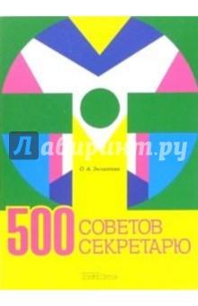 Энговатова Ольга Анатольевна 500 советов секретарю