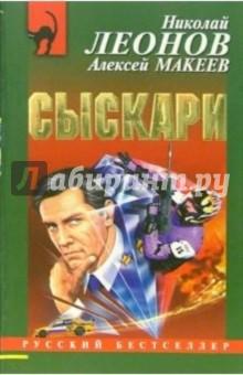 Леонов Николай Иванович Сыскари: Повесть