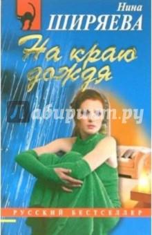 Ширяева Нина На краю дождя: Повесть