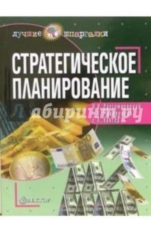 Маховикова Галина Афанасьевна, Кантор Евгений Лазаревич Стратегическое планирование