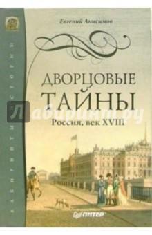 Анисимов Евгений Викторович Дворцовые тайны. Россия, век XVIII