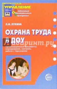 Лукина Лариса Ивановна Охрана труда в ДОУ: Организационные документы, планирование, контроль, работа с персоналом
