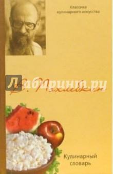 Похлебкин Вильям Васильевич Кулинарный словарь