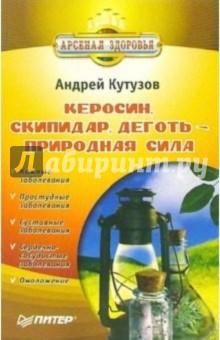 Кутузов Андрей Керосин, скипидар, деготь - природная сила