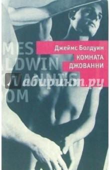 Болдуин Джеймс Комната Джованни: Роман