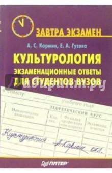 Кармин А.С., Гусева Е.А. Культурология: экзаменационные ответы для студентов вузов