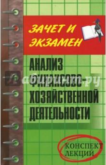 Хачатурян Нуне Мишаевна Анализ финансово-хозяйственной деятельности: Конспект лекций