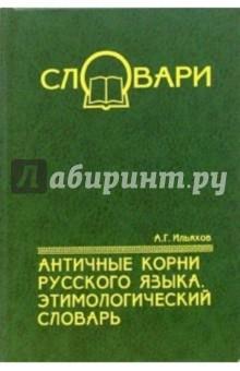 Античные корни русского языка. Этимологический словарь