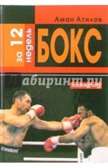 Аман Атилов - Бокс за 12 недель обложка книги