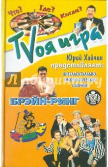"""Хайчин Юрий """"ТВоя игра"""""""