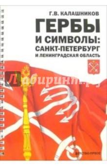 Гербы и символы: Санкт-Петербург и Ленинградская области