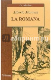 Римлянка. Книга для чтения на итальянском языке