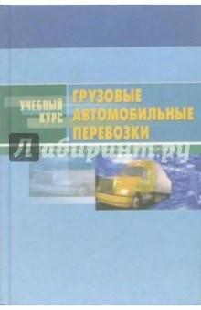 Грузовые автомобильные перевозки: Учебное пособие