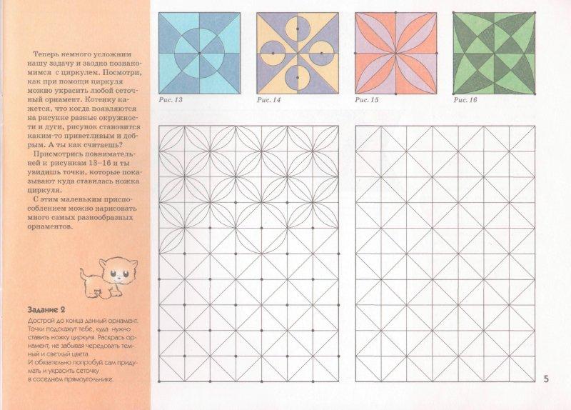 Иллюстрация 1 из 15 для Графические орнаменты: Рабочая тетрадь | Лабиринт - книги. Источник: Лабиринт