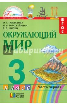 Окружающий мир. Учебник для 3 класса в двух частях. Часть 1 ФГОС