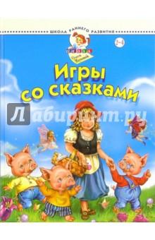 Игры со сказками (для детей 2-4-х лет)