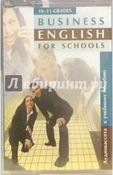 А/к. Business English for Schools. 10-11 классы. Учебник