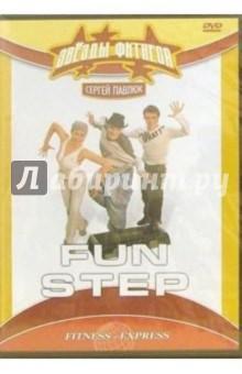Fun Step (DVD) Видеогурман
