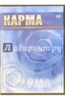 Карма (DVD) от Лабиринт