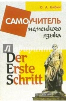Der Erste Schritt .Самоучитель немецкого языка