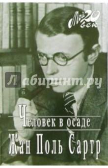 Человек в осаде, Сартр Жан-Поль