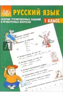 Сборник тренировочных заданий и проверочных вопросов. Русский язык. 1 класс