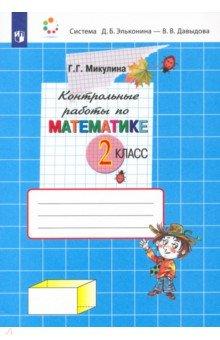 Контрольные работы по математике. 2 класс. ФГОСМатематика. 2 класс<br>Контрольные работы могут быть использованы учителем для текущей и итоговой проверки знаний учащихся по математике (система Д.Б. Эльконина - В.В. Давыдова). Все задания рассчитаны базовый уровень усвоения программного материала.<br>17-е издание.<br>
