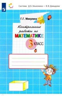 Контрольные работы по математике. 3 класс. ФГОСМатематика. 3 класс<br>Контрольные работы могут быть использованы учителем для текущей и итоговой проверки знаний учащихся по математике (система Д. Б. Эльконина - В. В. Давыдова). Все задания рассчитаны базовый уровень усвоения программного материала.<br>15-е издание.<br>